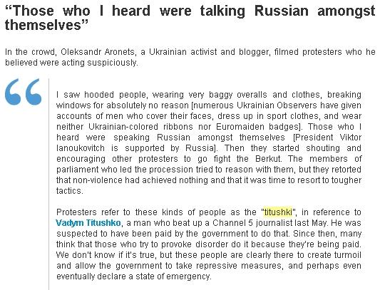 """Термин """"titushki"""" вошел в обиход западной прессы"""