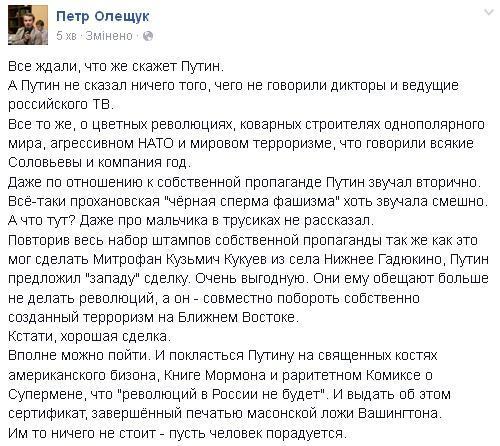 """""""Циничен и вторичен"""": реакция экспертов на речь Путина в ООН"""