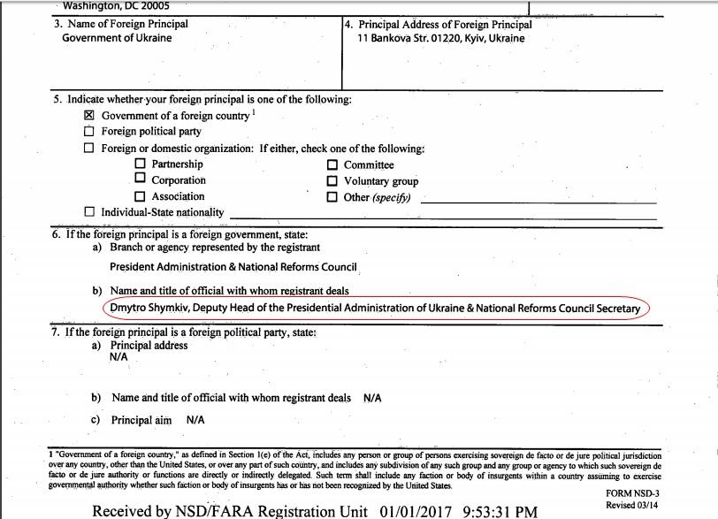 Порошенко нанял лоббистов для контактов сновой администрацией США