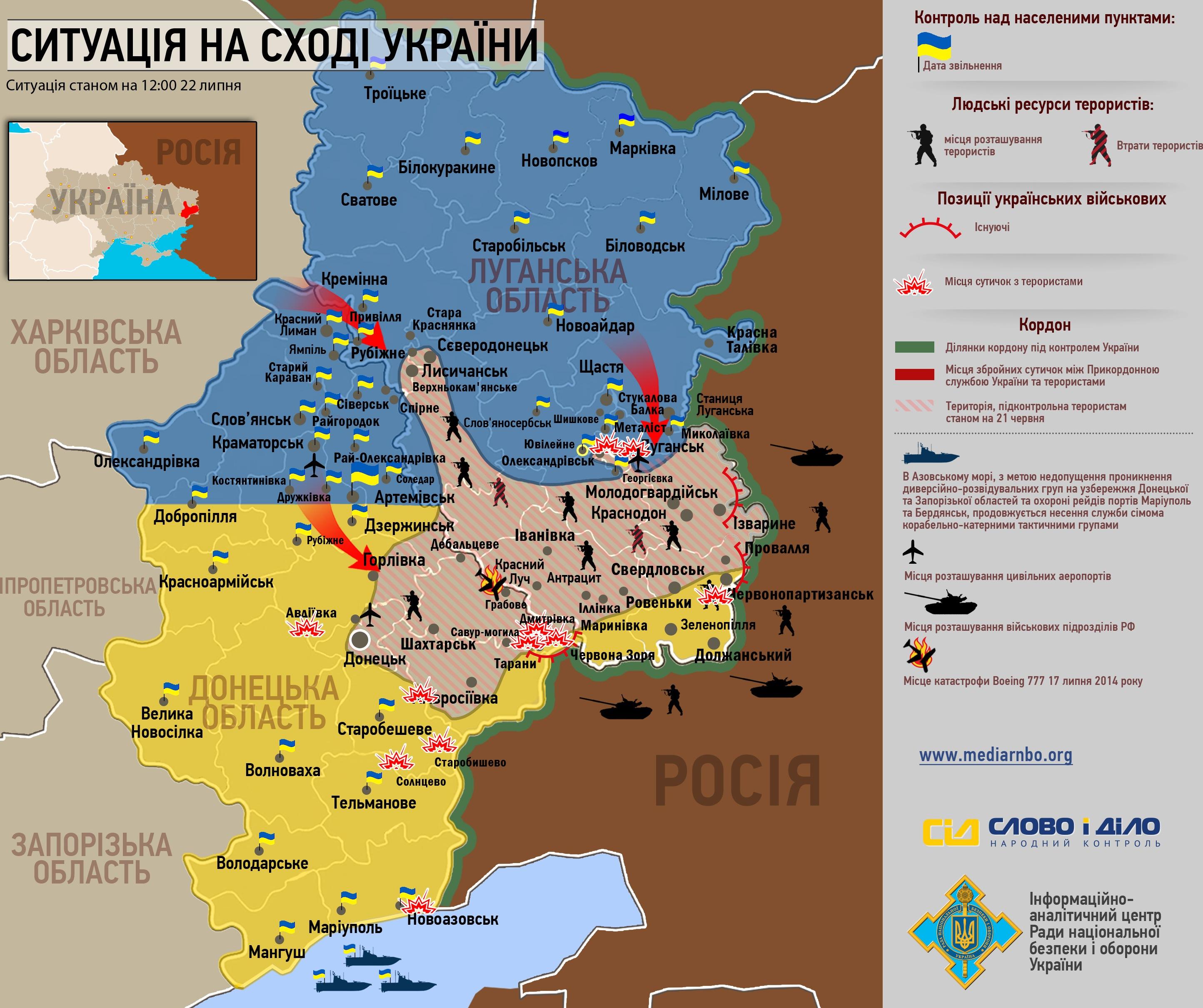 Ситуация в зоне АТО обостряется: карта боев