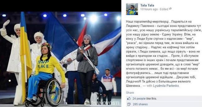 Украинку не пускали на церемонию закрытия Паралимпиады в Сочи