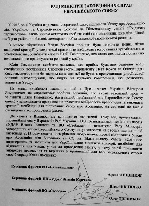 Лидеры оппозиции просят ЕС дать Украине последний шанс