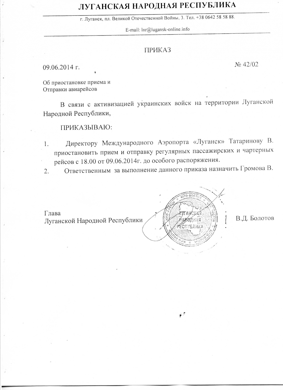 Террористы ЛНР решили закрыть луганский аэропорт