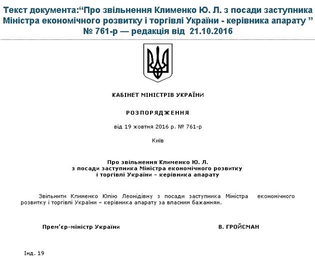 Кабмин уволил заместителя главы МЭРТ Клименко