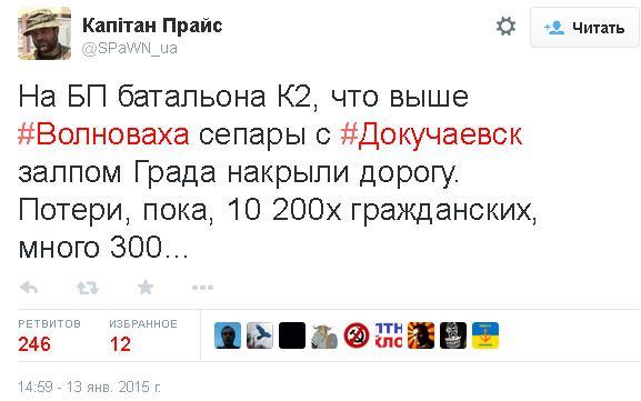 Под Волновахой артиллерия РФ убила 10 гражданских - СМИ