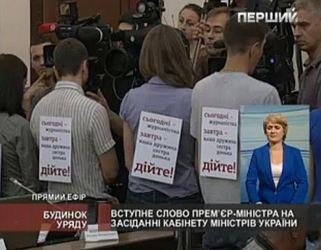 Бондаренко и Герман осудили журналистов за акцию в Кабмине