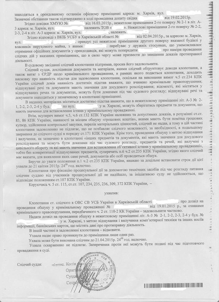 uhvala_kharkiv4.jpg