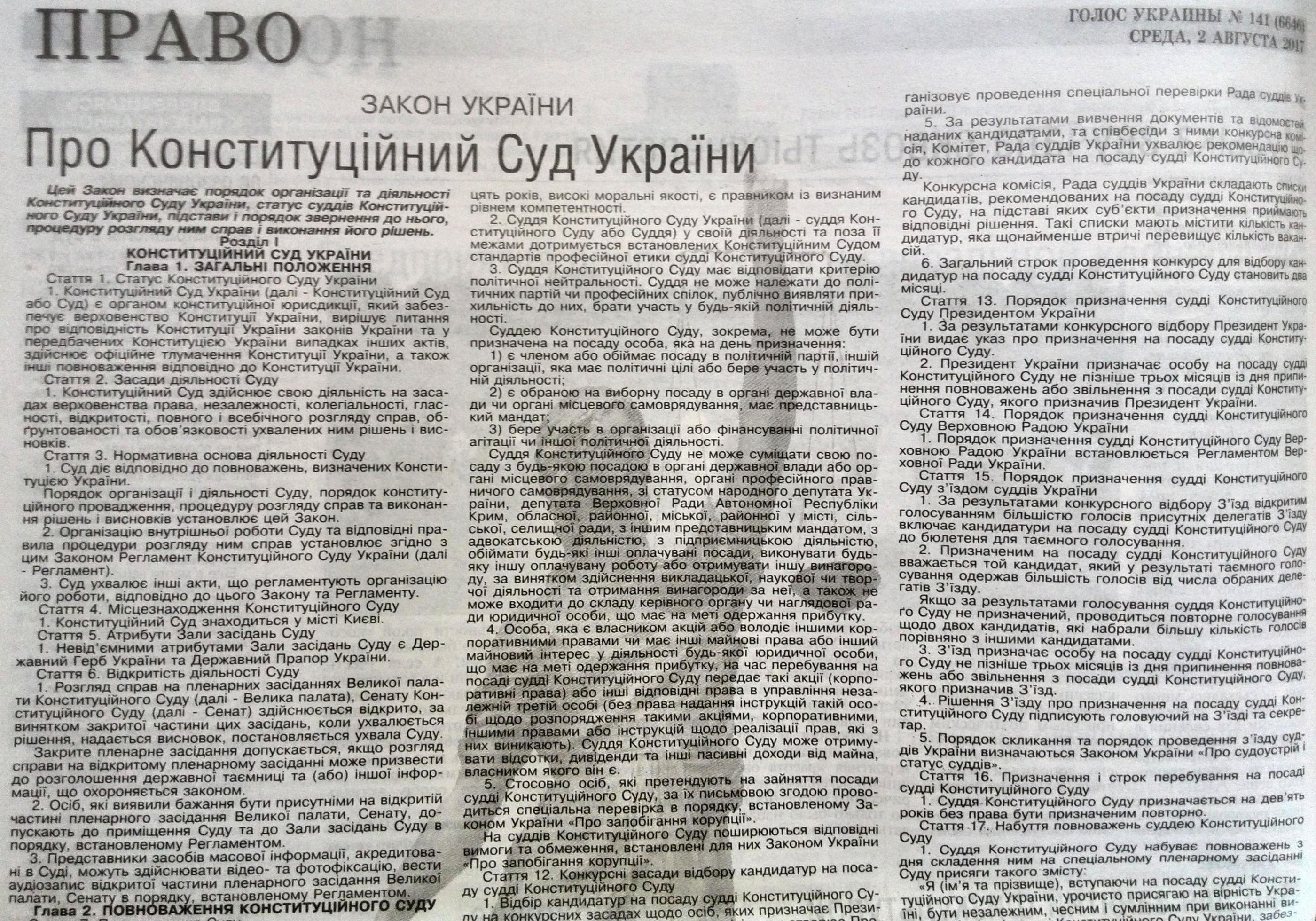 Закон про КС України опубліковано в офіційній пресі