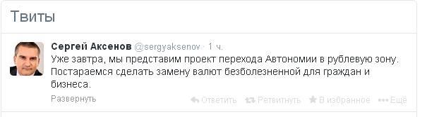 Самозваный премьер анонсирует проект перехода Крыма на рубль