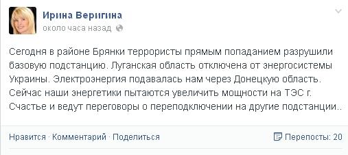 Луганщина отключена от энергосистемы из-за действий террористов