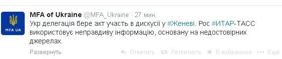МИД Украины назвал ложной информацию российских СМИ по Женеве