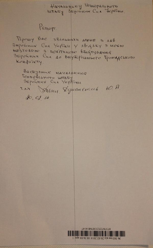 Замначальника Генштаба написал рапорт об отставке в знак протеста