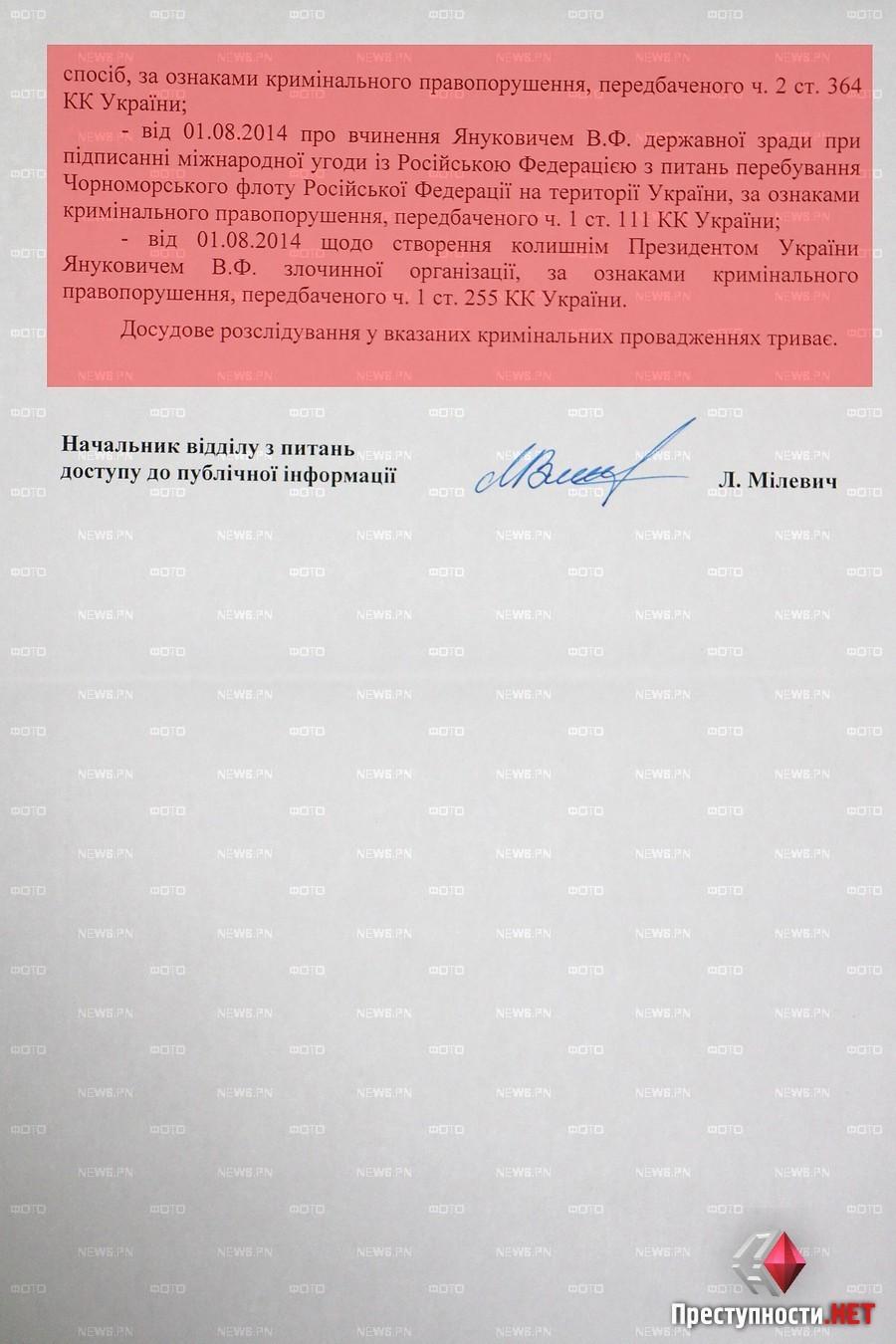Против Януковича открыто дело за харьковские соглашения - СМИ