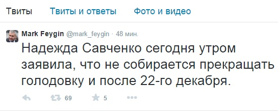 твит савченко.jpg