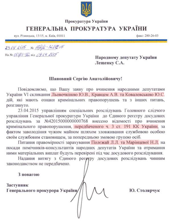 ГПУ возбудила дело в отношении Юлии Левочкиной - депутат