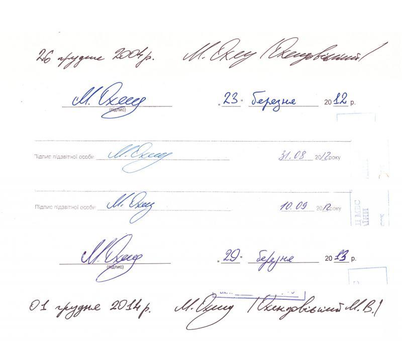 НАБУ афишировали результаты экспертиз почерка Охендовского