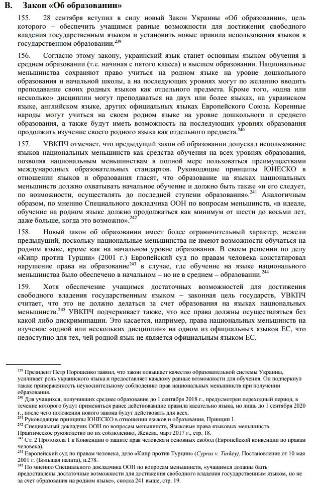 """В ООН призвали Киев к """"гибкости"""" в реализации языковой политики"""