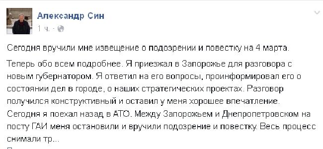 Мэр Запорожья Александр Син получил сообщение о подозрении