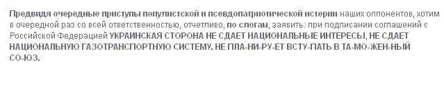 Условия Путина Януковичу: в Партии регионов все отрицают