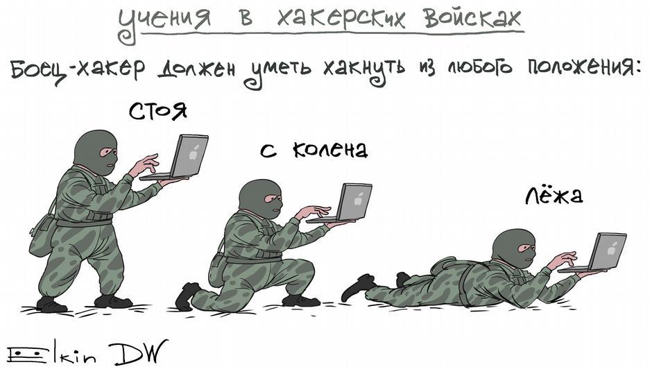 """Как проходят учения в """"хакерских войсках"""": карикатура от DW"""