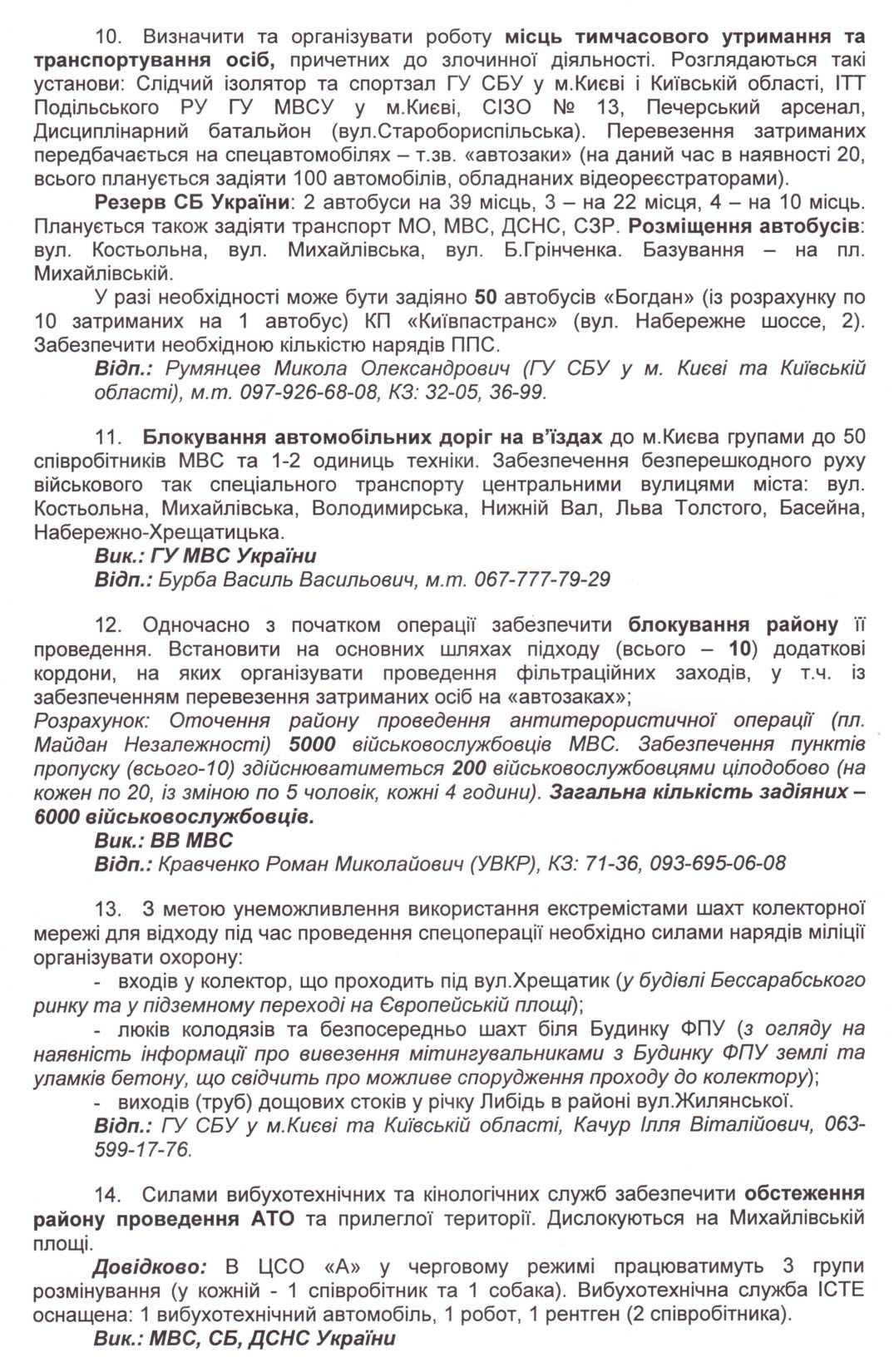 Москаль обнародовал планы спецоперации по разгону Майдана