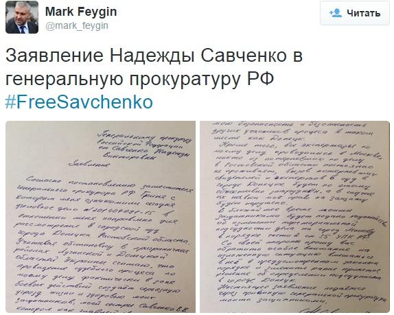савченко письмо твит.jpg