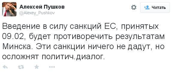"""В Госдуме заявляют, что санкции """"противоречат результатам Минска"""""""