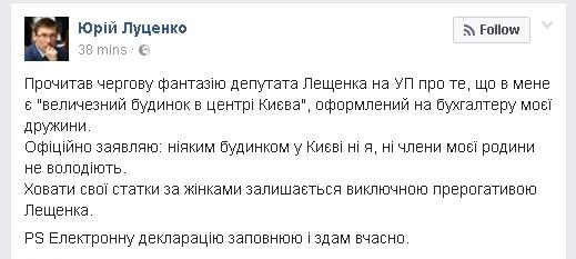 """Луценко ответил Лещенко: Никакого """"огромного дома"""" у меня нет"""