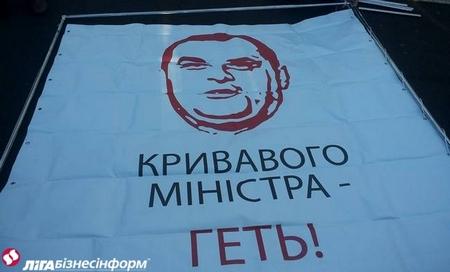 Активисты пикетируют здание МВД с требованием отставки Захарченко