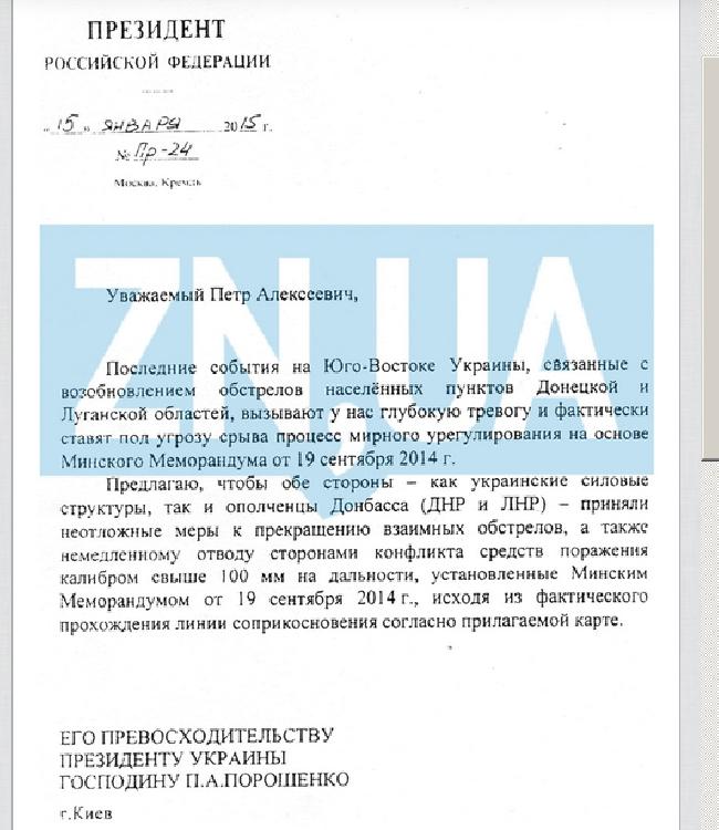План Путина: СМИ обнародовали письмо президента РФ к Порошенко