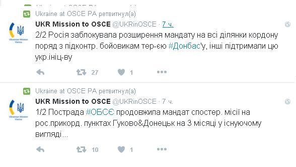 Россия ограничила доступ миссии ОБСЕ к границе с Украиной