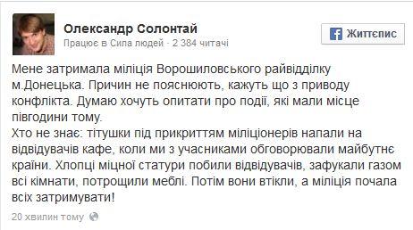 В Донецке титушки напали на кафе с активистами Евромайдана