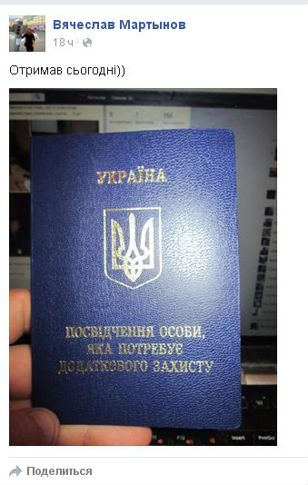 Борец за федерализацию Кубани получил убежище в Украине