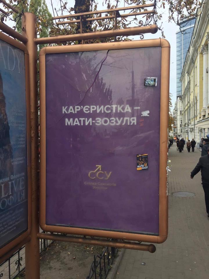 Госпотребслужба проверит сексистскую рекламу в Киеве