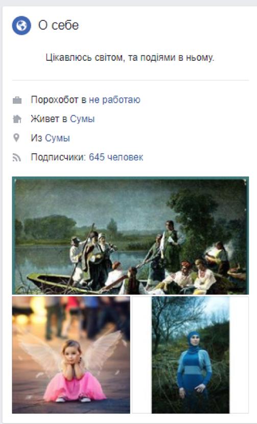 Поле битвы - Facebook. Сколько ботов живет на странице Порошенко