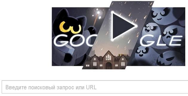 Дудл на Хэллоуин: Google предлагает поохотиться на призраков