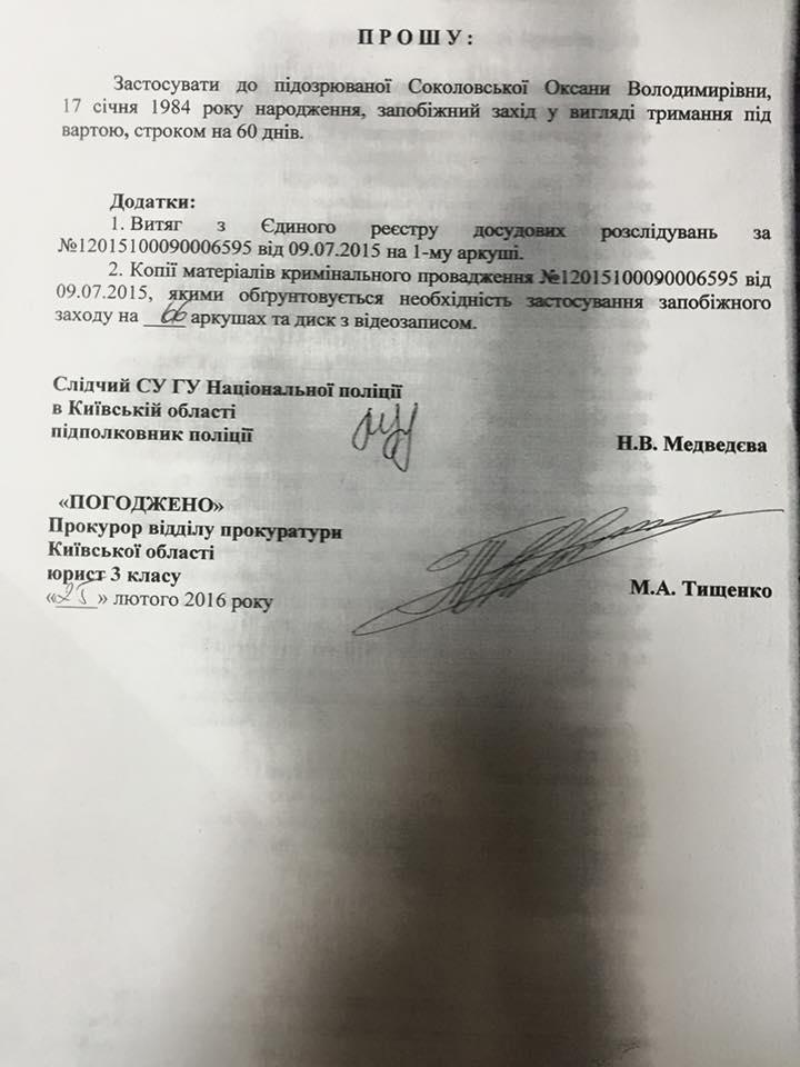Адвоката ГРУшника подозревают в нанесении тяжких телесных
