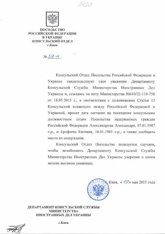 Препятствий для допуска дипломатов РФ к бойцам ГРУ нет - МИД