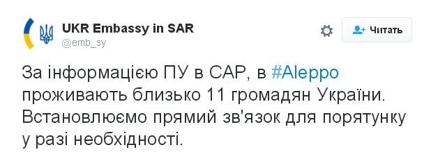 В окружаемом войсками Асада городе Алеппо находятся 11 украинцев