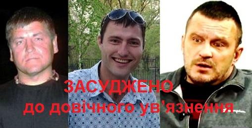 Суд приговорил трех боевиков к пожизненному за убийство подростка