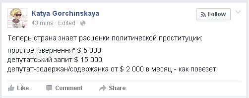 gorchinskaya.JPG