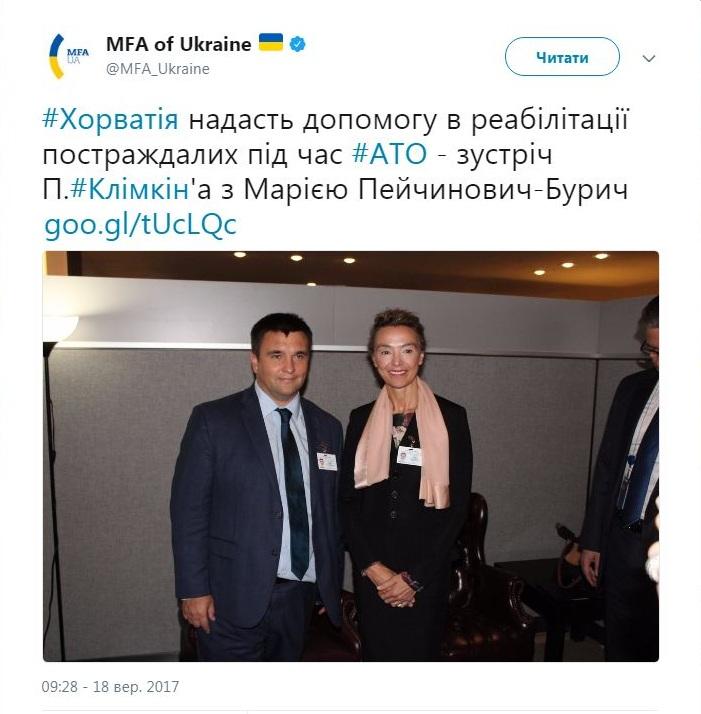 Хорватия поможет в реабилитации украинских военных - МИД