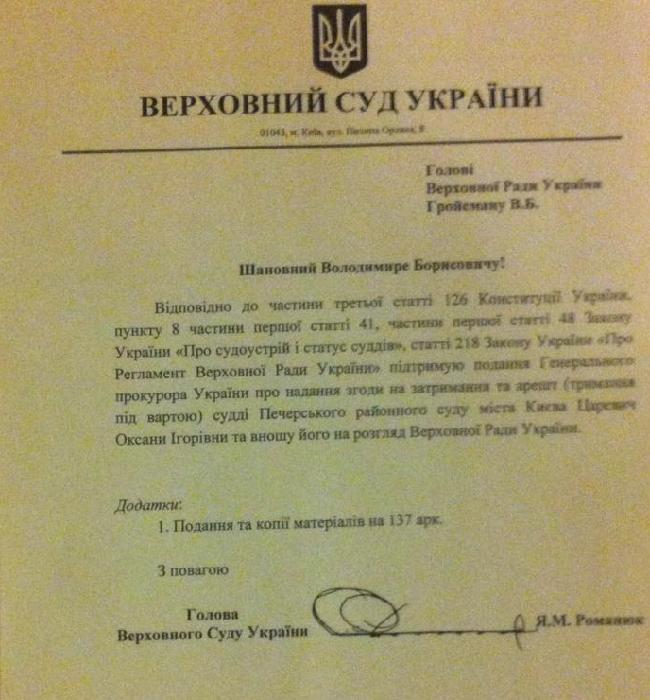Глава ВСУ дал согласие на арест трех судей Печерского суда