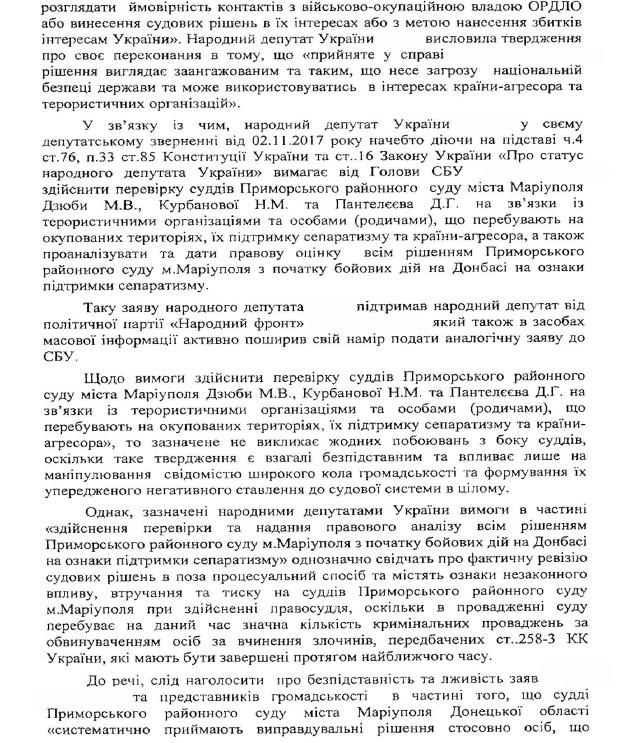 """Судившие Колмогорова обиделись на """"ватников"""", говорят о давлении"""