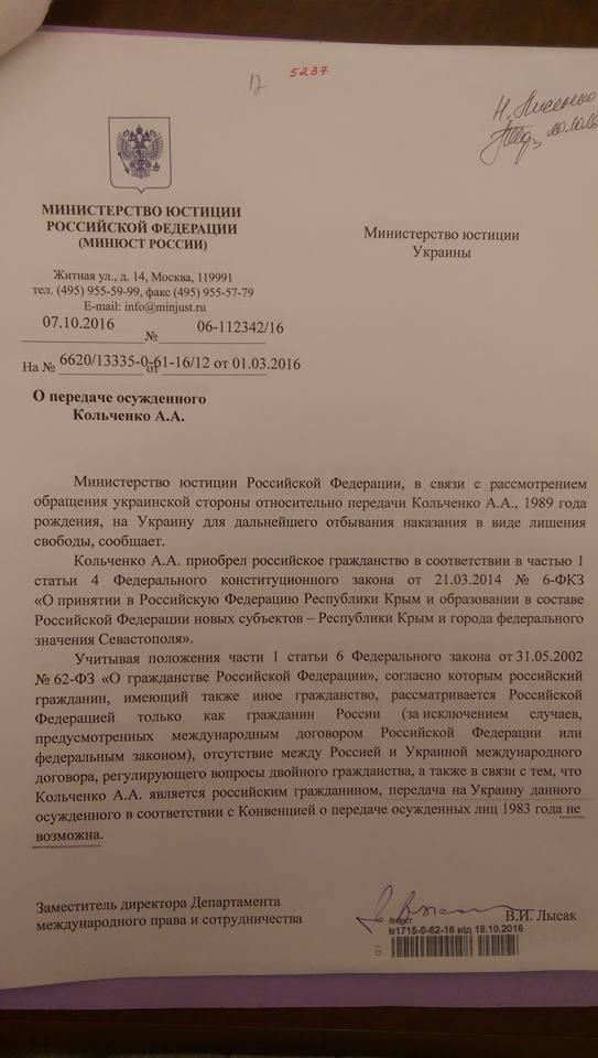 Вслед за Сенцовым: Кремль отказался выдать Украине Кольченко