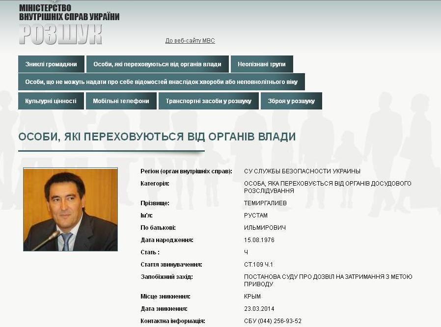 СБУ оголосила в розшук віце-прем'єра Криму Теміргалієва