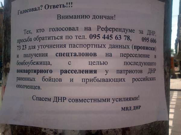 ДНР собирает паспортные данные дончан для расселения боевиков