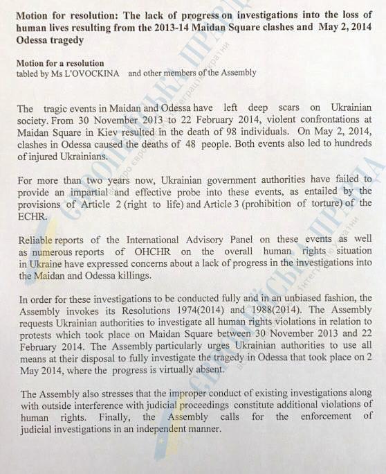 Левочкина внесла в ПАСЕ резолюцию о расследовании событий Майдана