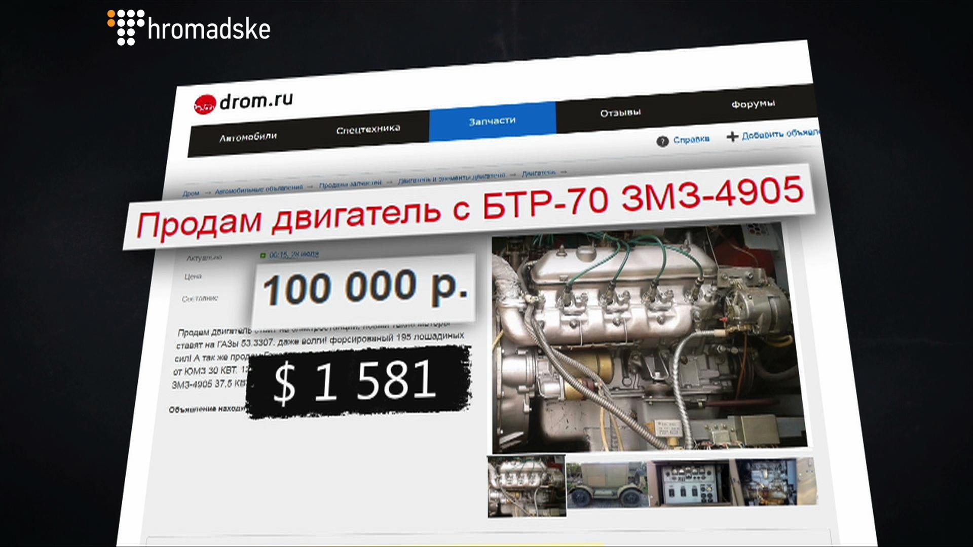 СМИ: Укроборонпром через посредников покупает запчасти у РФ