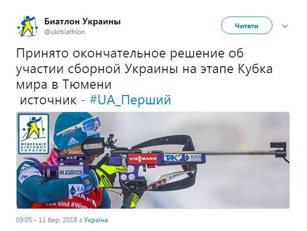 Бойкота нет: Украина поедет на этап Кубка мира по биатлону в РФ